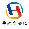 江苏华江自动化仪表有限公司