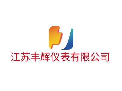 江蘇豐輝儀表有限公司