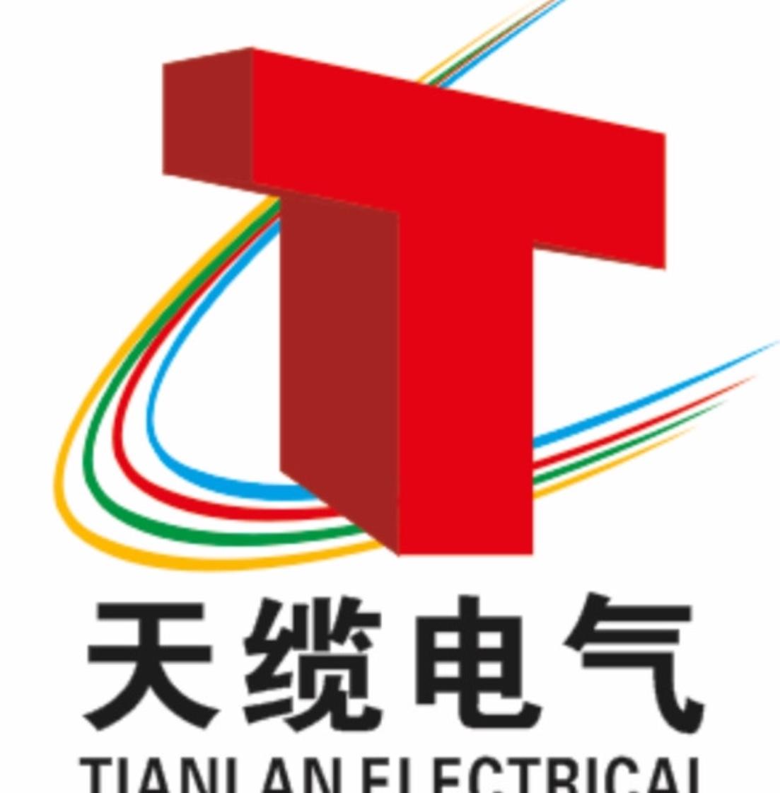 安徽天缆电气有限公司