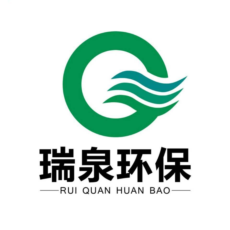 山东瑞泉环保设备有限公司