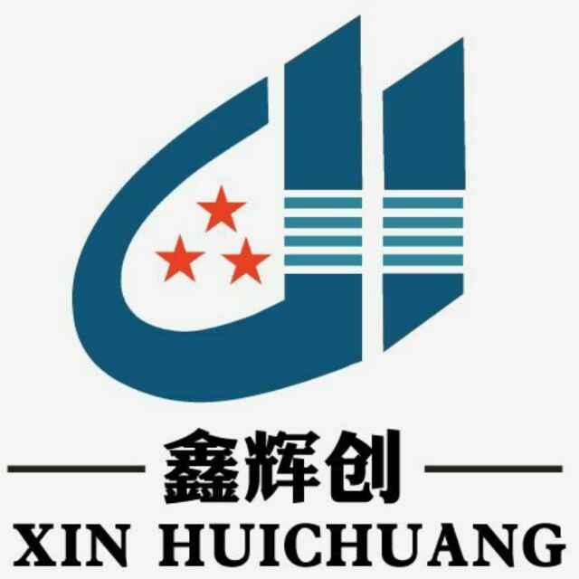 無錫鑫輝創鋼業有限公司