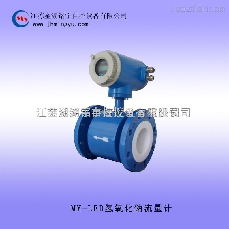 流量計氫氧化鈉專業生產性能穩定