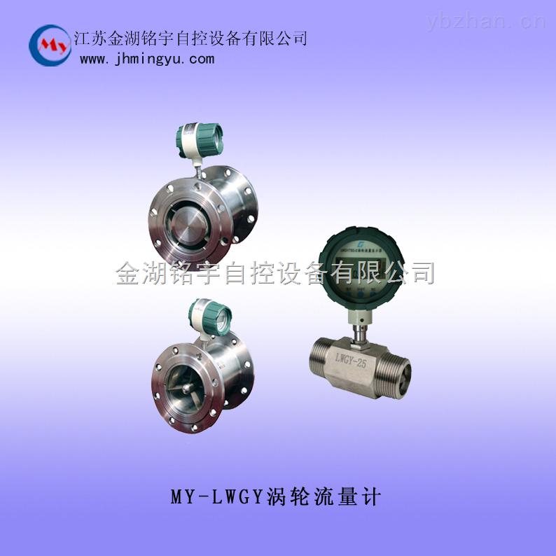流量計渦輪專業生產廠家直銷供應專業研發
