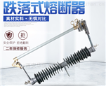 35KV防風型高壓跌落式熔斷器安裝方式
