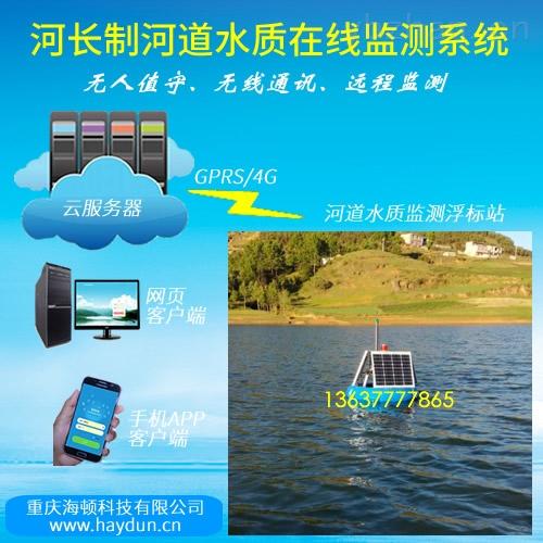 地表水河长制道流浮标式水质在线监测系统站