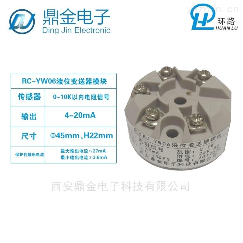 高精度液位变送器应用