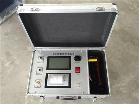 带电氧化锌避雷器特性测试仪资质设备