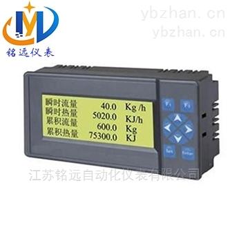 200RH-江蘇銘遠熱量積算無紙記錄儀
