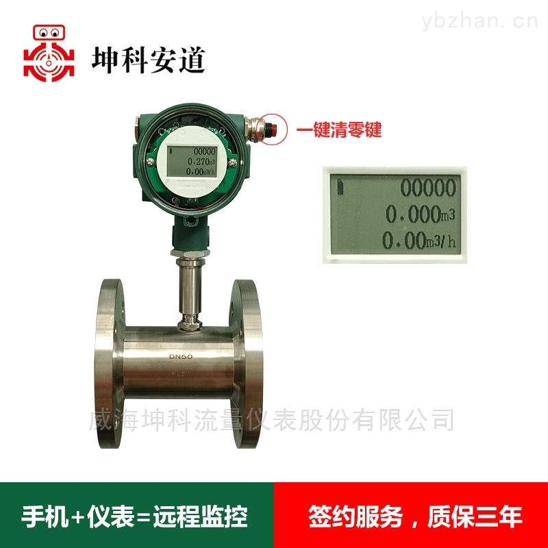 KLWGY-山东定量控制液体涡轮流量计厂家直销