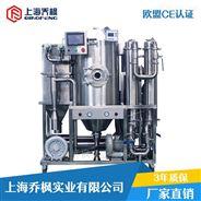 闭式低温喷雾干燥机 厂家直销