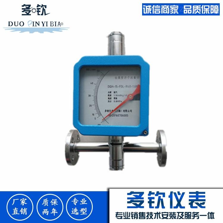 水平安裝型金屬轉子流量計