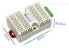 建大仁科温湿度传感器卡轨型485输出