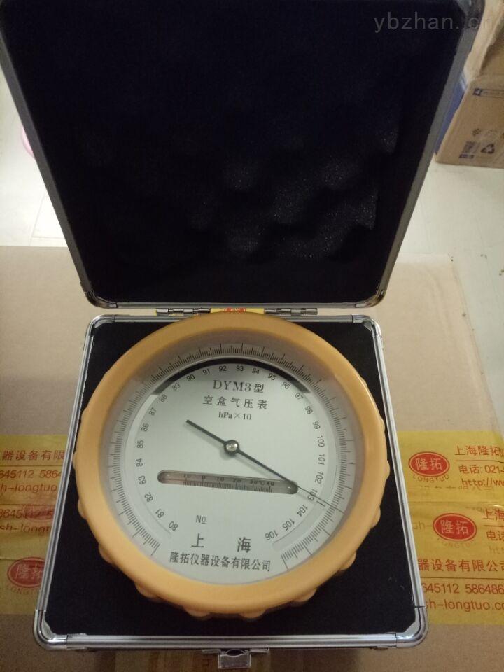 上海DYM3膜盒式气压表