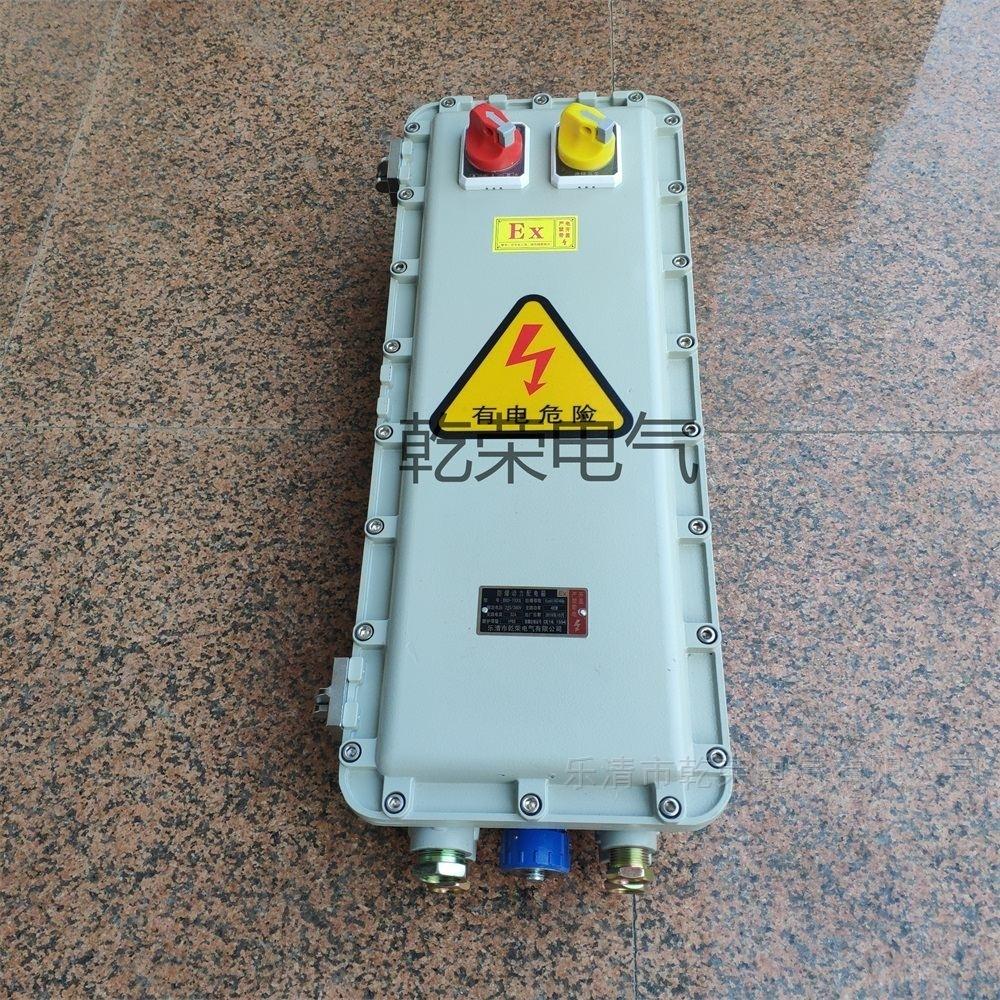 防爆路灯升降控制箱