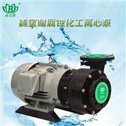 化工硫酸泵 美宝耐酸碱磁力驱动泵 产品可靠