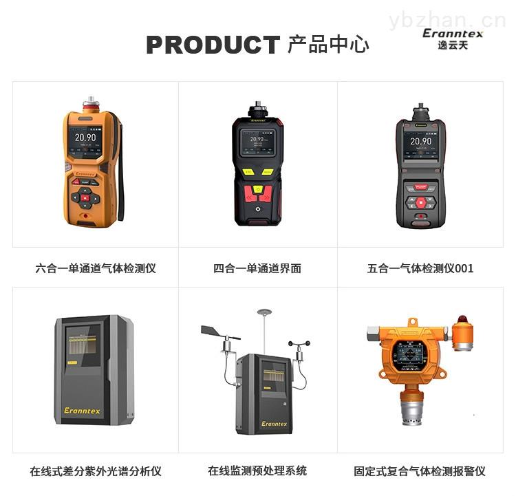 佛山便攜式多種氣體檢測儀|二氧化碳濃度測定儀器價格-逸云天