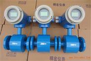 海水计量表、海水流量计厂家