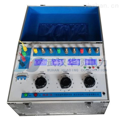 HDJR热继电器校验仪量大从优