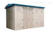 ZBW系列智能化箱式變電站