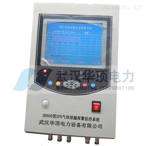 HD600型SF6气体泄漏报警监控系统量大从优