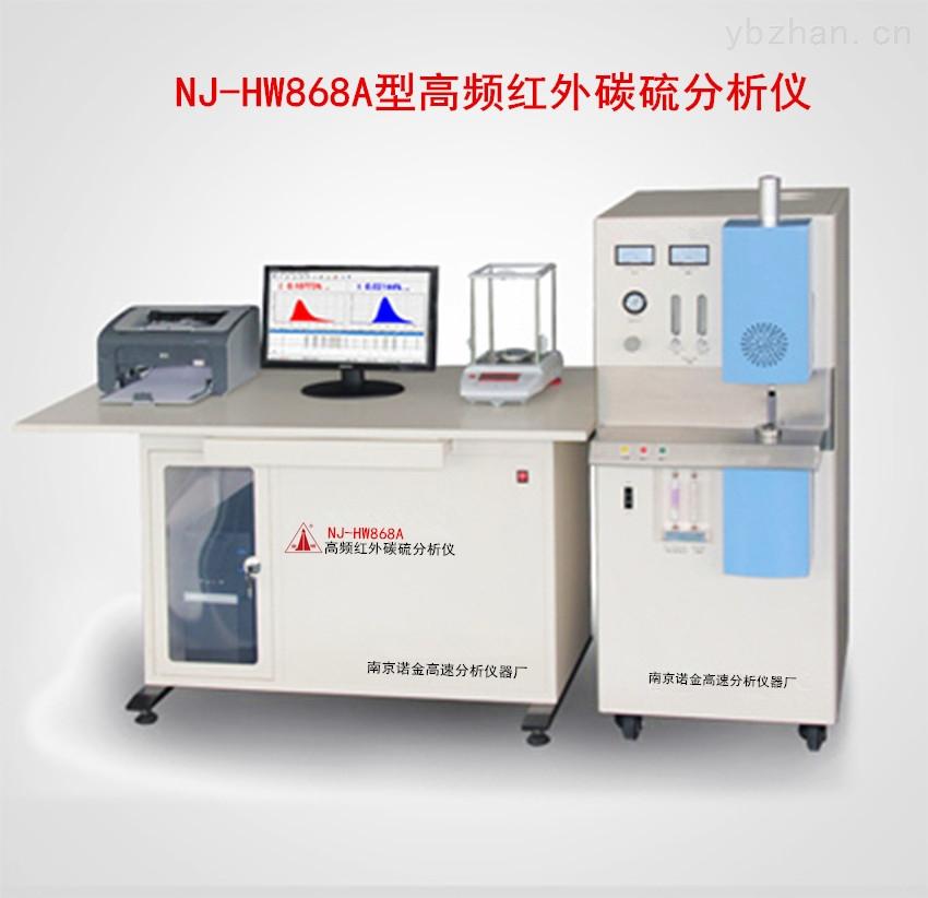 南京红外碳硫分析仪