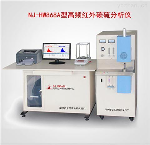 非金屬材料質NJ-HW868C電弧紅外碳硫分析儀
