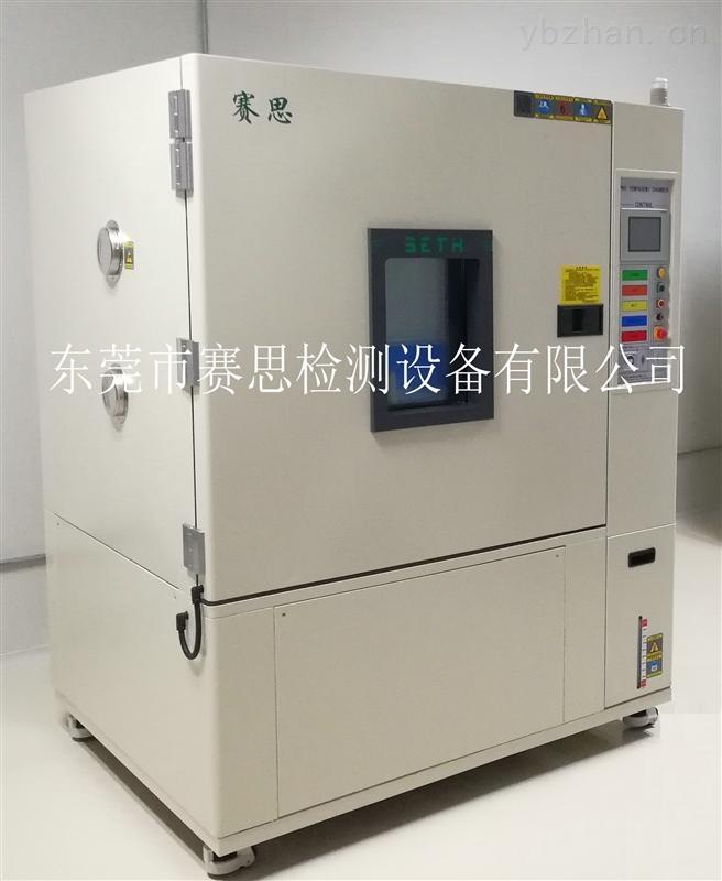 低溫循環試驗箱