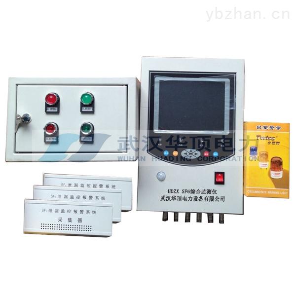 济南SF6综合在线监测系统多少钱一台