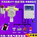 炼铁厂车间氰化氢报警器,无线监控