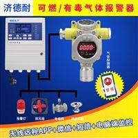 化工厂罐区汽油浓度报警器,云物联监测