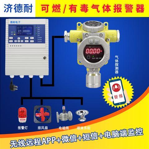 固定式液化气报警器,云物联监测