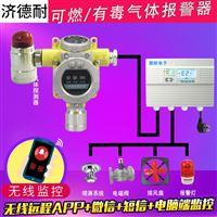 炼钢厂车间石脑油气体探测报警器,无线监测