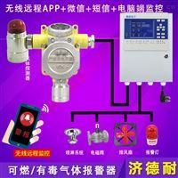固定式氫氣泄漏報警器,云監測