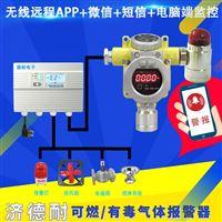 固定式氧气报警器,云物联监测
