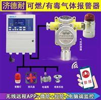 工業用溴甲烷氣體泄漏報警器,遠程監測