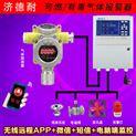 防爆型氫氣檢測報警器,云監測