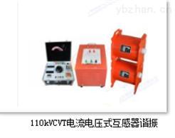 110kV电流电压式互感器谐振