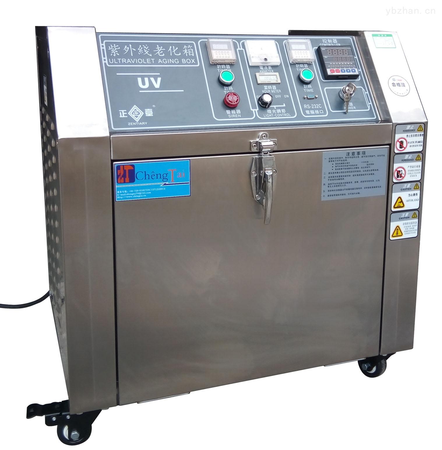 UV抗紫外线气候箱