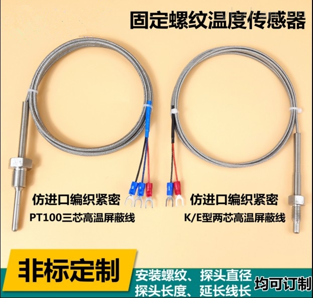 淄博贴片式温度传感器PT100 定制管道表面温度传感器