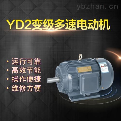 YD-100L1-4/2-4 (2kw)-上海左力 YD双速电机