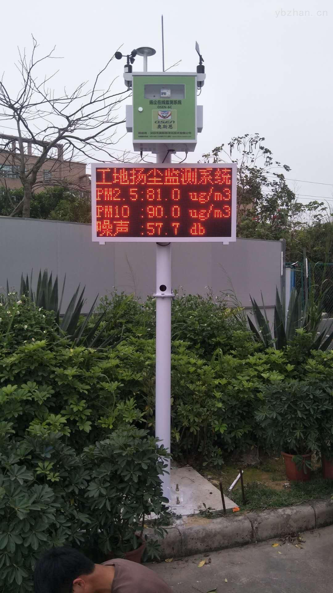南京CCEP认证智慧工地扬尘检测视频监控系统