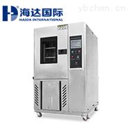 HD-800T可程式恒温恒湿试验机价格