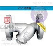 日本VENN-Y型过滤器KY-4_KY-6