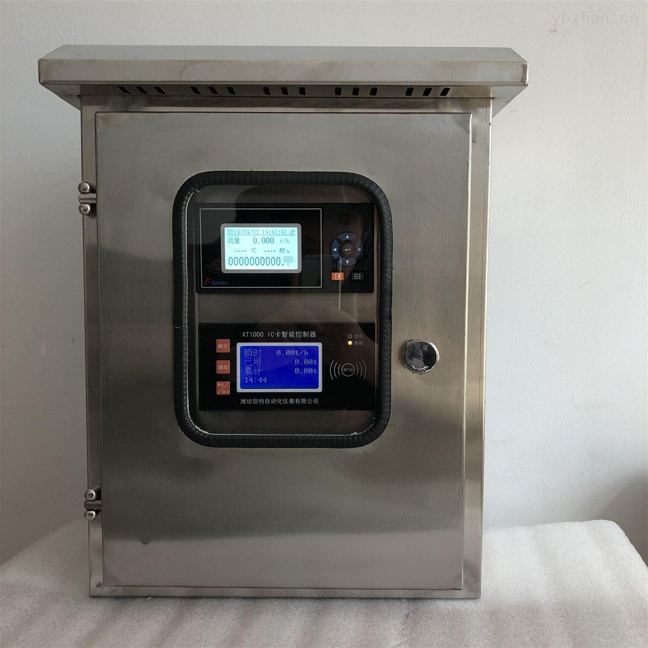 蒸汽预付费刷卡控制监控系统