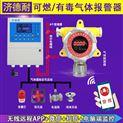煉鋼廠車間一氧化碳檢測報警器,云監測