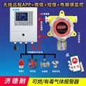 化工廠廠房液化氣報警器,APP監測