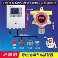 壁掛式液化氣泄漏報警器,智能監測