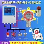 固定式氯甲烷報警器,遠程監測