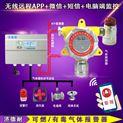 化工厂仓库氟化氢泄漏报警器,APP监测