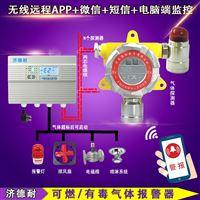 學校餐廳液化氣濃度報警器,無線監測
